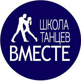школа танцев для взрослых Харьков