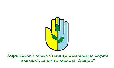 Харківський центр Довіра